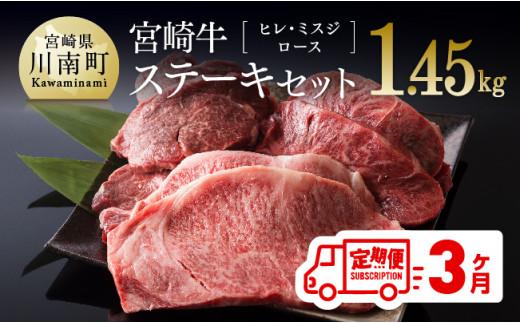 《特撰》宮崎牛ステーキ3種 3ケ月定期便
