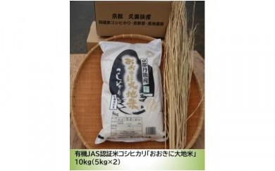 有機JAS認証米コシヒカリ「おおきに大地米」10kg(令和3年産)