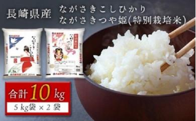 【AA015-NT】長崎県産米 ながさきこしひかり、ながさきつや姫(特別栽培米) 各5kgセット