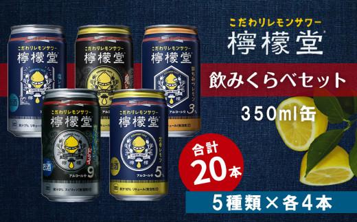 檸檬堂 飲みくらべセット 350ml缶 5種類×各4本