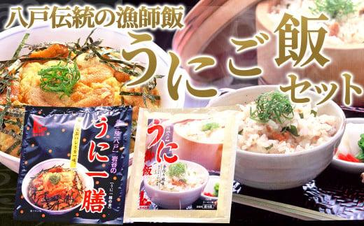 八戸伝統の漁師飯  うにの卵とじ丼