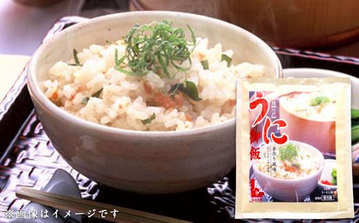 八戸伝統の漁師飯 うにご飯セット