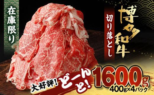 博多和牛 切り落とし 計1.6kg(400g×4パック)_KA0209