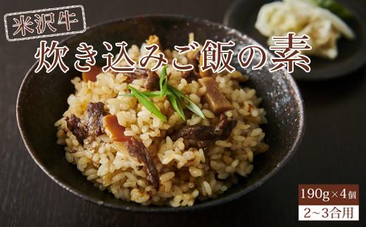 米沢牛炊き込みご飯の素190g×4個 牛肉 和牛 ブランド牛