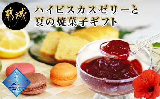 【お中元】ハイビスカスゼリーと夏の焼菓子ギフト_MJ-C201-SG
