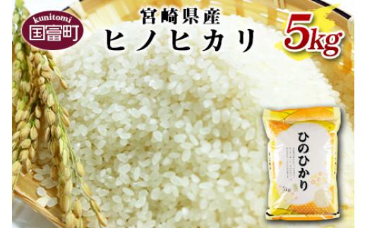 [宮崎県産ヒノヒカリ 5kg]翌月末迄に順次出荷