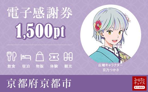 京都市電子感謝券 1,500pt(1pt=1円)