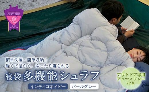 軽量保温で洗える寝袋[レリーバーシュラフ]〈虫除けアロマスプレー付き〉F21L-809