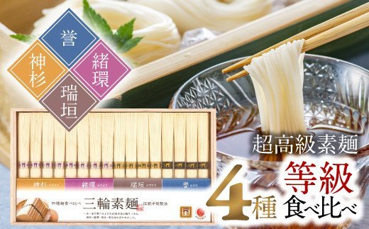 ZI-28.【三輪素麺等級比べ】四種麺食べ比べ  (神杉・緒環・瑞垣・誉)