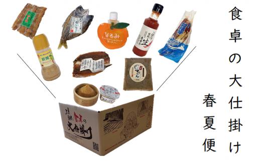 三重熊野 食卓の大仕掛け(春夏便)7月~10月発送