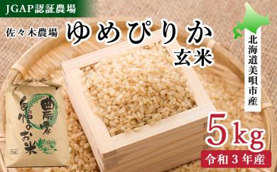 新米受付(令和3年産)【JGAP認証農場】佐々木農場のゆめぴりか 玄米5kg