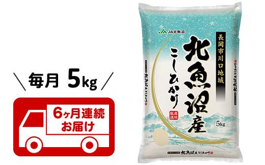 3K05-6【6ヶ月連続お届け】北魚沼産コシヒカリ(長岡川口地域)5kg
