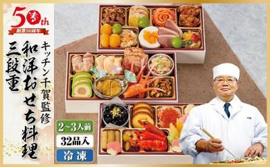 2022年 迎春おせち キッチン千賀監修 和洋おせち料理三段重 2~3人前 全32品