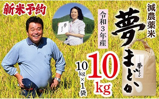 010-R3-02 【新米予約】減農薬米 夢まどか10㎏