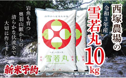 N013-R3-01【新米予約】西塚農場産 雪若丸10㎏