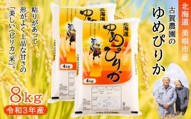 【令和3年産】古賀農園のゆめぴりか8kg