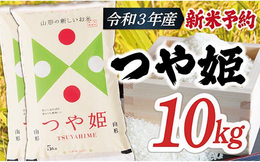IG0013-R3-01【新米予約】つや姫10kg