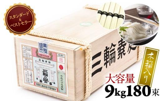 BI-5.【発祥の地、そうめん王国の誇り】三輪素麺 誉  9㎏(50g×180束)