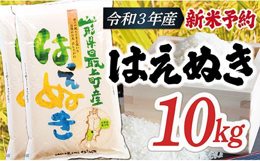 IG009-R3-01【新米予約】はえぬき10㎏