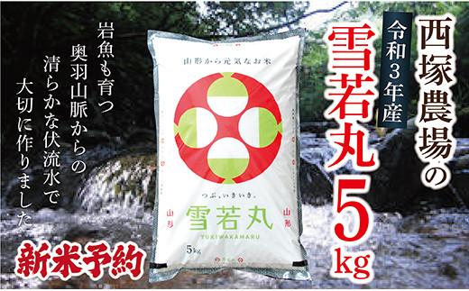 N007-R3-01【新米予約】西塚農場産 雪若丸5㎏