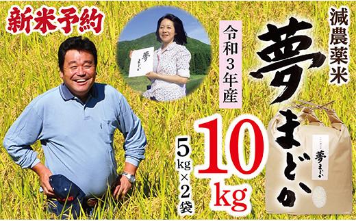 010-R3-03 【新米予約】減農薬米 夢まどか5㎏×2袋