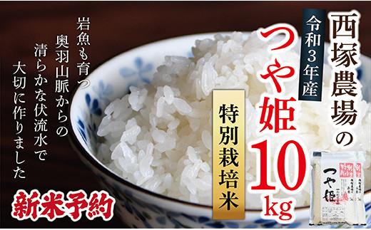 N015-R3-01【新米予約】特別栽培米つや姫10㎏