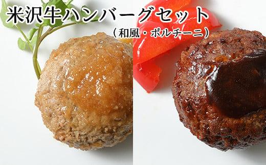 米沢牛ハンバーグセット(和風・ポルチーニ) 6個(各3個) 牛肉 和牛 ブランド牛