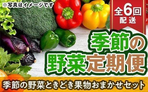 No.1350【全6回】旬の野菜&コシヒカリ(2㎏)定期便