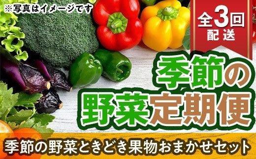 No.1349【全3回】旬の野菜&コシヒカリ(2㎏)定期便
