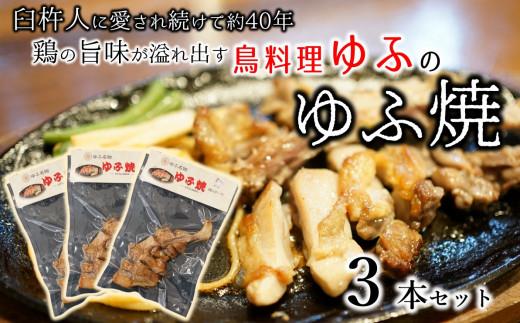 九州産の雌鶏を使用したジューシーな「ゆふ焼」をご紹介します。