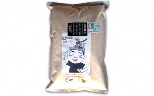 [№5224-0358]【令和3年産】上野農場 自然栽培農林1号 精米3kg