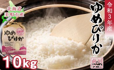 【新米受付】前川ファームのゆめぴりか精米10kg(令和3年産)