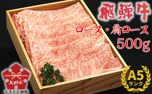 A5飛騨牛 すき焼き・しゃぶしゃぶ用 ロース・カタロース 500g