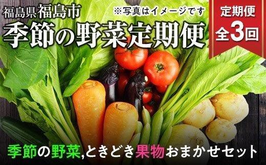 No.1352【定期便3回】季節の野菜定期便