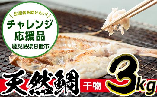No.031-n <チャレンジ応援品>タイの干物(約3kg)【吹上町漁協】
