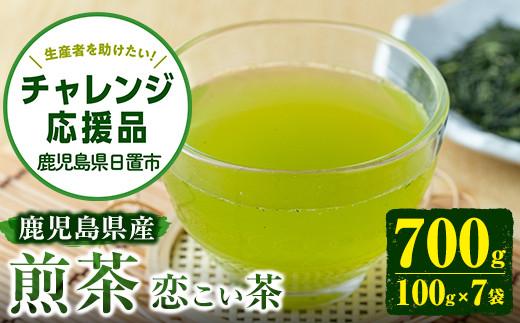 No.410-n <チャレンジ応援品>鹿児島県産!煎茶(100g×7袋セット 計700g)【末永(清)製茶】