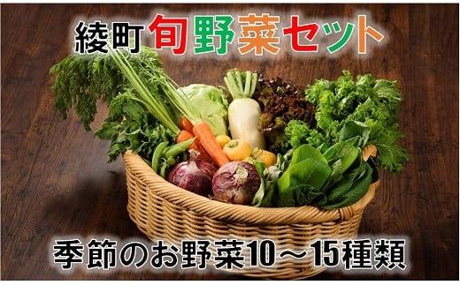 04-06_綾町旬野菜セット