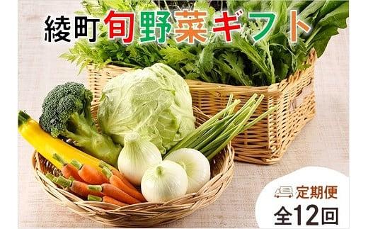 04-03_綾町旬野菜ギフト【12か月定期便】