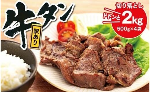 【訳あり】「味付」牛タン切り落とし 2kg(500g×4袋)