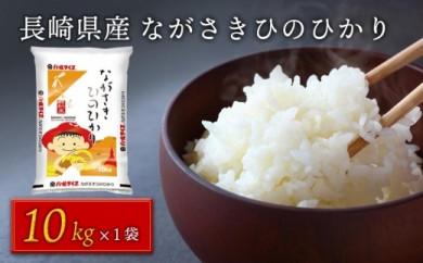 【AA033-NT】長崎県産米 ながさきひのひかり 10kg