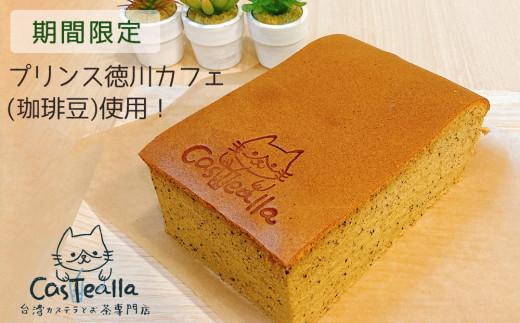 EG005 【プリンス徳川カフェ】冷凍台湾カステラ コーヒー