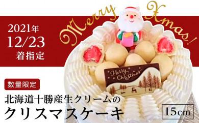 【2021年12月23日着指定】数量限定北海道十勝産生クリームのクリスマスケーキ15cm