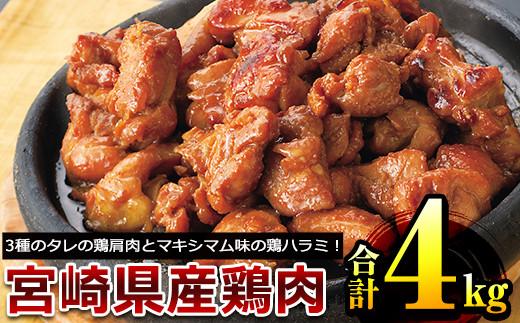 宮崎県産鶏肉味三昧(合計4kg・鶏肩肉の生姜味・焼肉タレ味・みそ味、マキシマム味の鶏ハラミ各1kg)[中村食肉]