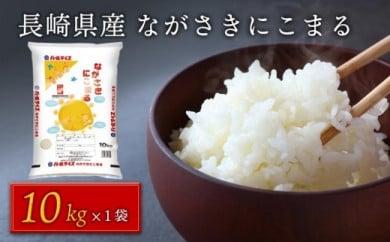 【AA032-NT】長崎県産米 ながさきにこまる 10kg