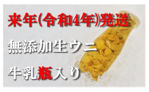 【予約】R4年発送 ミョウバン不使用 生うに 牛乳瓶入り150g×1 河合商店