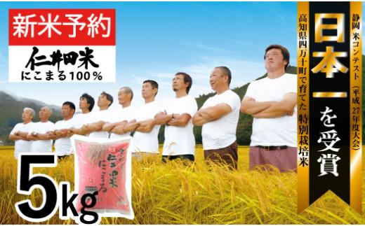 Bmu-55◎新米予約◎四万十育ちの美味しい「仁井田米」にこまる5kg