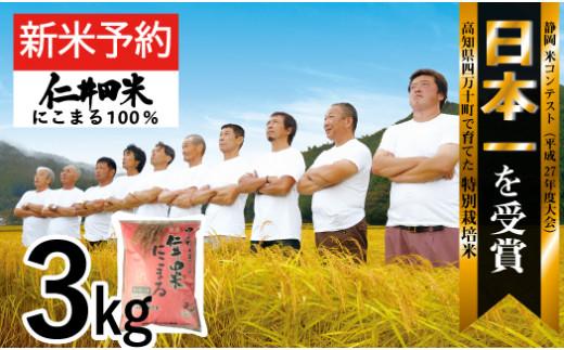 Bmu-26◎新米予約◎四万十育ちの美味しい「仁井田米」にこまる3kg。高知のにこまるは四万十の仁井田米