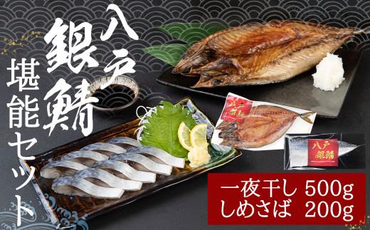 八戸 銀鯖 堪能セット(一夜干し 500g しめさば 200g)