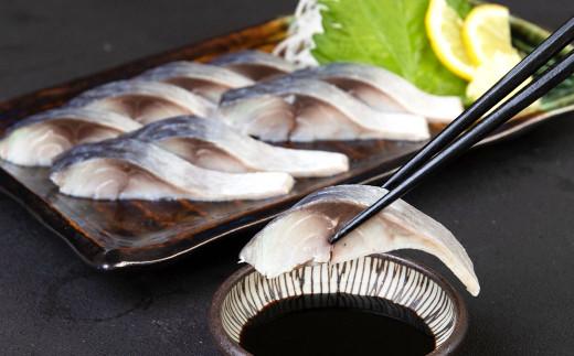 八戸 銀鯖 堪能セット(しめさば 200g)
