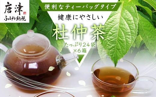 杜仲茶24P 6本 セット ティーバッグ 添加物不使用 独自の焙煎仕上げ 飲料類